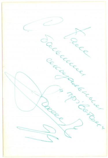 Автограф от Верки Сердючки - артиста Андрея Данилко