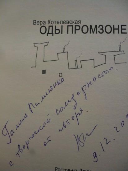 Подарили книгу и автограф мне - Галине Пилипенко