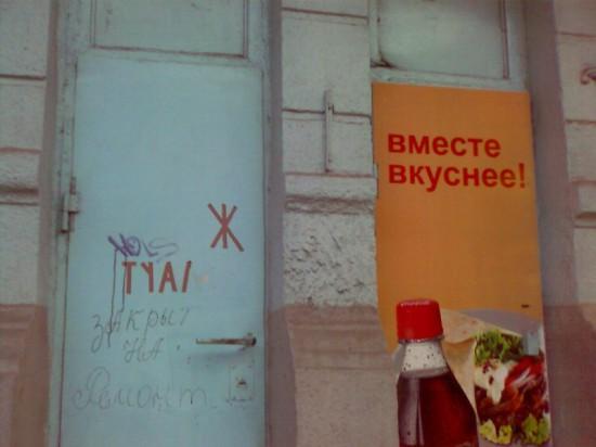 """""""Туалет на Газетном «Закрыт на ремонт». 24 декабря 2010"""