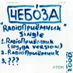 Ростов.Рок 1999+2000