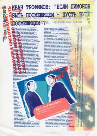 Братья» Гапоновы. Страничка из журнала »Ура БУМ БУМ». Дизайн — Елена Теплинская.