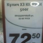 В Ростове ХЗ считают лучше, чем ХВ