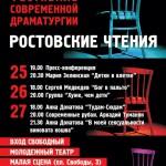 Так будет ли пьеса о Путине и Медведеве в Ростове?