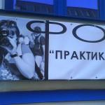 Как фото-практикуют в Ростове