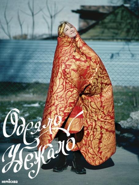 Журналист Галина Пилипенко под одеялом
