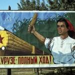 Отправиться в СССР не покидая Ростова