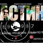 Завтра ростовский фильм покажут в СИНЕ ФАНТОМ!