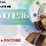 «ТОП-МОДЕЛЬ ПО-РУССКИ» снова в Ростове