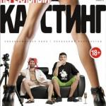 Рецензия ростовского необывателя на фильм «Нереальный кастинг»