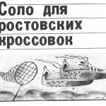 Голосуешь за Сергея Тимофеева ПЕКИН РОУ РОУ?