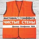 В Ростове Лем покажет «Чистые стены». Фантастика!