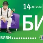 Тимати, БИ 2, Павел Воля — где бесплатно?