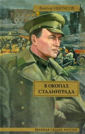 Виктор Некрасов, новости Ростова