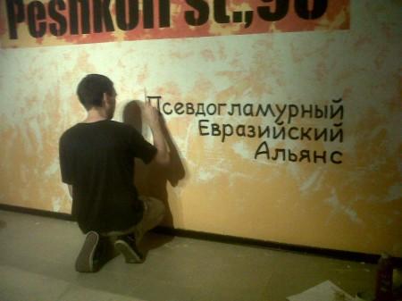 Завтра откроется клуб Peshkoff st!