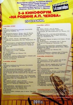 Программа кинофорума в Таганроге