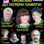 «Любовь до потери памяти» случится в Ростове