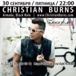 CHRISTIAN BURNS в «Затерянном мире» Ростова