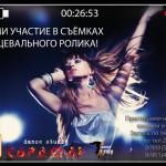 Стань звездой не покидая Ростова!