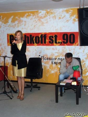Лина Яшина и Илья Глухов