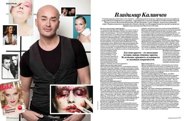 Мастер-класс главы визажистов MaxFactor - Владимира Калинчева
