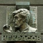 Невыдуманная история из жизни Виктора Некрасова