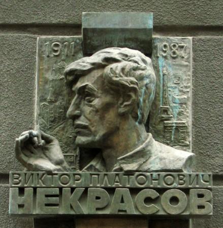 Виктор Некрасов