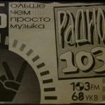 Ростовскому «Радио 103» сегодня б было 19 лет