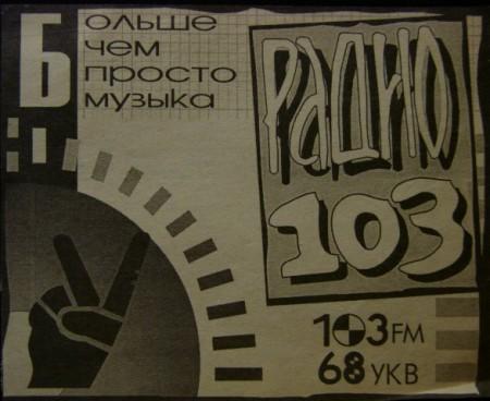 Радио 103 в Ростове