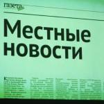 Ростов начал отсчёт по «Местному времени»