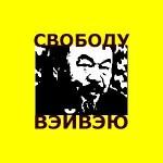 Фрагмент свободы Ай Вэйвэя от Туалета на Газетном в Ростове