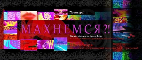 На постере - фрагменты видео Игоря Ваганова