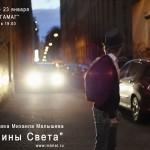 В Ростов приедут Машины Света