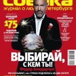 В Ростове вышел журнал о людях и 30-ти способах развлечься