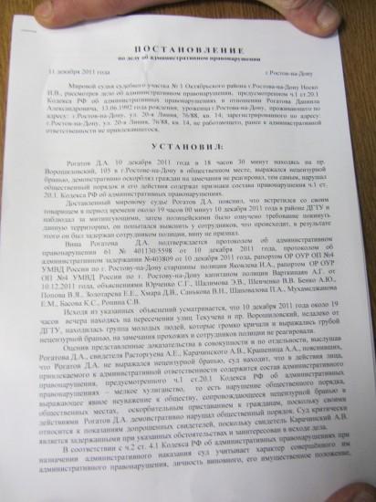 Ростов. Протокол задержания на митинге.