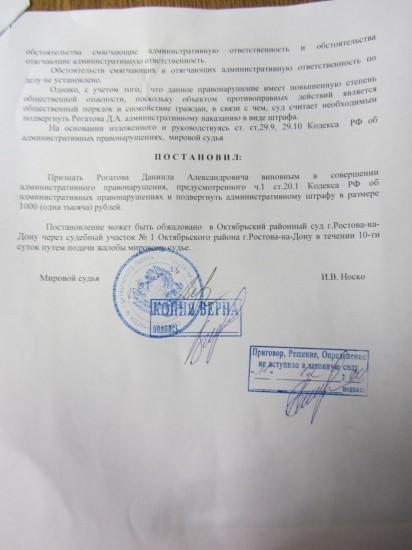 Ростов. Протокол задержания на митинге против фальсификации выборов 10 декабря. Страница вторая