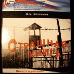 Страшная книга ужаснёт Ростов