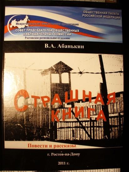 Презентация сборника повестей и рассказов Витольда Абанькина «Страшная книга»