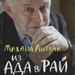 Ростов-на-Дону посетит легендарный психолог Михаил Литвак