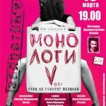 Ростов услышит «Запрещённые монологи вагины»