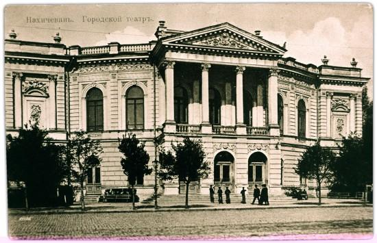 Нахичевань. Городской театр