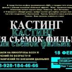 Ироничную комедию снимут в Ростове
