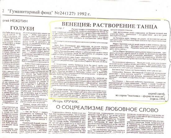 О событии в Ейске 1992 года