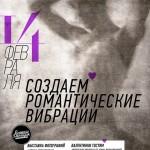 Ростовчанин создал романтические вибрации!
