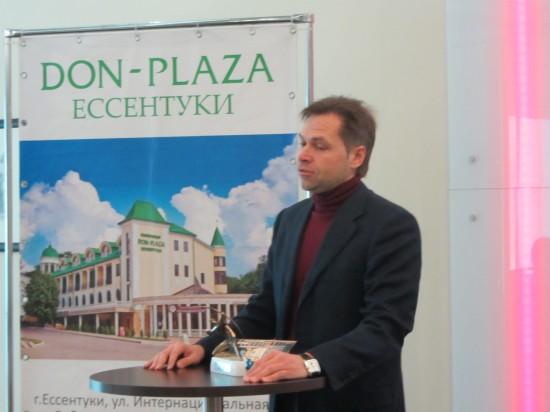 Андрей Демишин генеральный директор конгресс-отеля DON-PLAZA