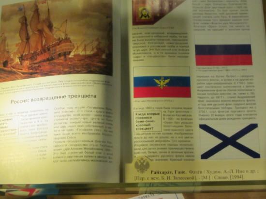 Державные символы в Ростове
