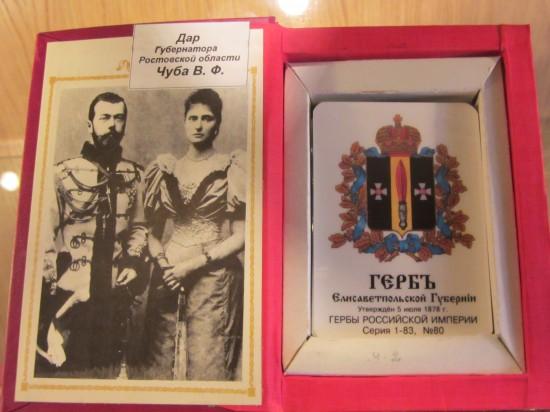 Дарственная надпись есть и на  другом томе - его  преподнёс библиотеке бывший губернатор Ростовской области Владимир Чуб.