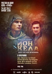24 февраля впервые в Ростове-на-Дону ИОН&КЕЛА