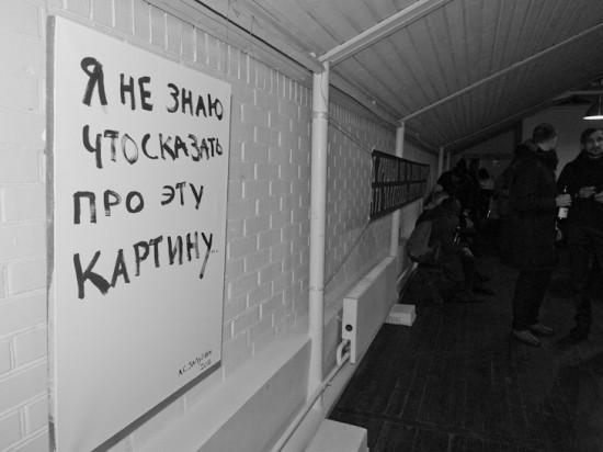 открытие выставки «Московский гомосексуализм».