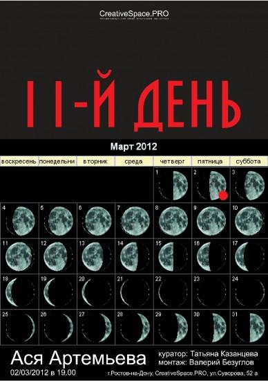 11-й день луны