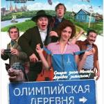 «Олимпийская деревня» в Ростове